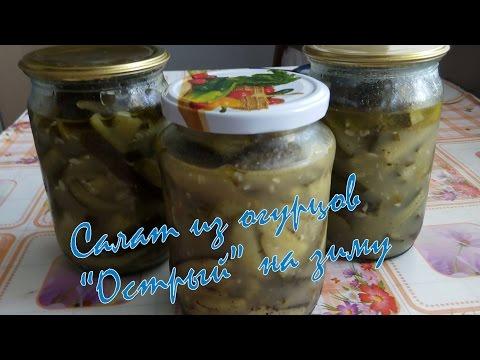 Зимний салат из огурцов с горчицей с