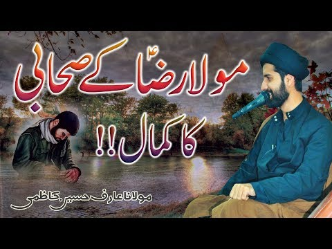 Maula Raza (a.s) Ky Sahabi Ka Kamal !! | Maulana Arif Hussain Kazmi | 4K