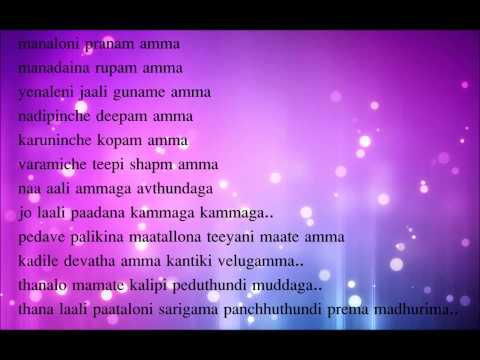 Pedave Palikina Song Lyrics-naani Telugu Movie( Mahesh Babu, Amisha Patel) video