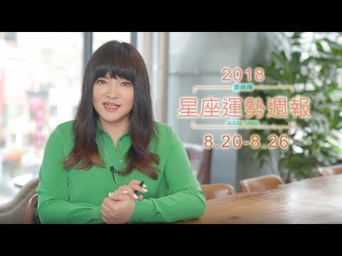 08/20-08/26|星座運勢週報|唐綺陽