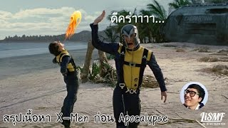 สรุปเนื้อหาหนัง X-Men ทุกภาคก่อน Apocalypse (ไม่ขำนะ 555+)