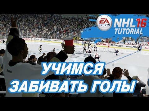 NHL 16 | УЧИМСЯ ЗАБИВАТЬ ГОЛЫ