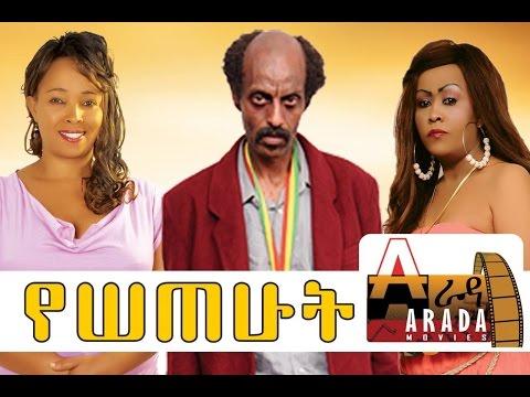 Ethiopian Movie - Yessetehut 2016 Full Movie (የሰጠሁት ሙሉ ፊልም)