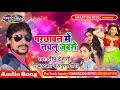 Deepu Dehati का यह गाना पुरे युपी बिहार में खूब बज रहा    परछावन में नचलु जब से    Bhojpuri Hit Song