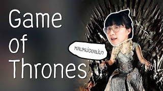 สรุปเนื้อหา Game of Thrones 7 seasons   Point of View x AIS PLAY