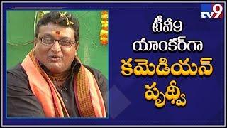 Comedian Prudhvi Raj speak as anchor