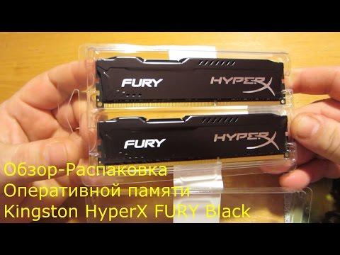 [Обзор - Распаковка] Оперативной памяти Kingston DDR3-1866 16384MB PC3-14900 HyperX FURY Black