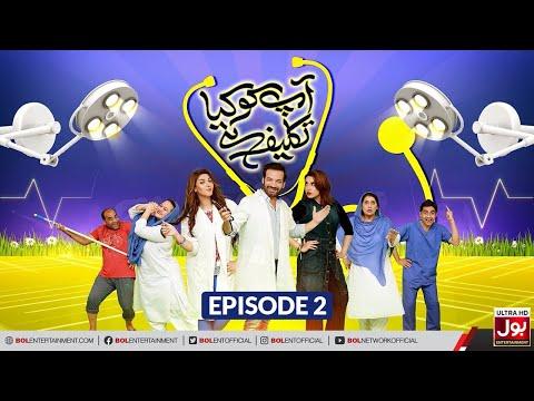 Aap Ko Kya Takleef Hai Episode 2   Pakistani Drama   14 December 2018   BOL Entertainment thumbnail