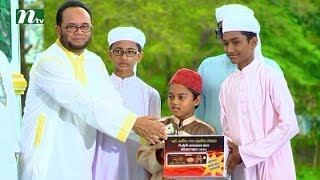 PHP Koraner Alo | Episode 25, 2016 | NTV Islamic Competition Programme