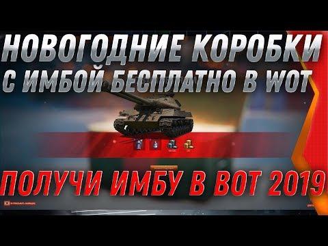 НОВАЯ ИМБА! НОВОГОДНИЕ КОРОБКИ WOT 2020 БЕСПЛАТНО НА НОВЫЙ ГОД ВОТ - ТАНКИ ИЗ КОРОБОК world of tanks