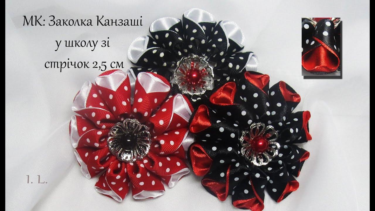Канзаши цветок в школу