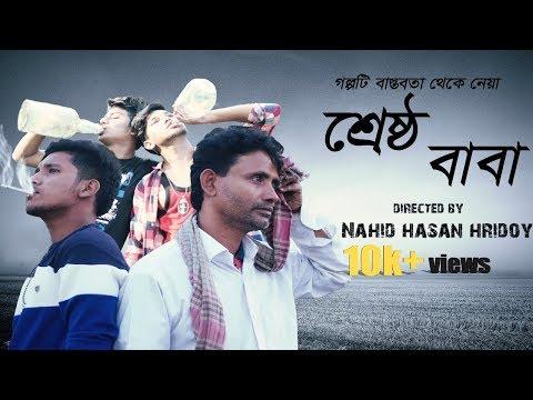 শ্রেষ্ঠ বাবা || Heart touching  story || New Bangla Short Film || MOKLES TV