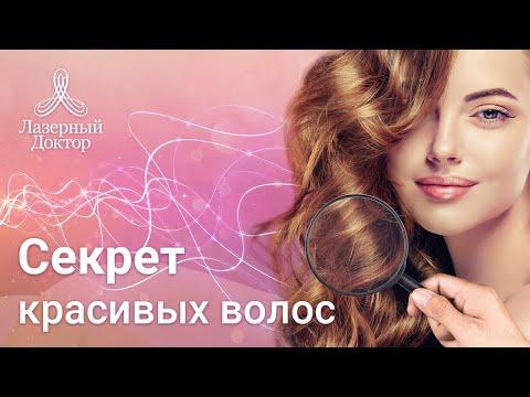 Советы косметолога: Секрет здоровых волос