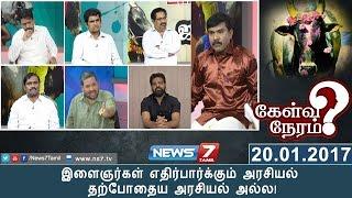 ஜல்லிக்கட்டு : இளைஞர்கள் எதிர்பார்க்கும் அரசியல் தற்போதைய அரசியல் அல்ல!  | Kelvi Neram