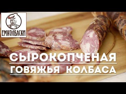 Технология производства колбасы - салями Made in Italy на tubethe.com