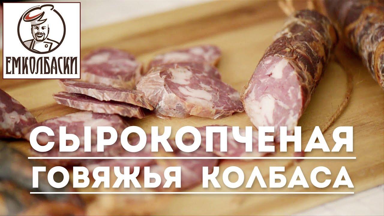 Колбаса сырокопченая в домашних условиях рецепт