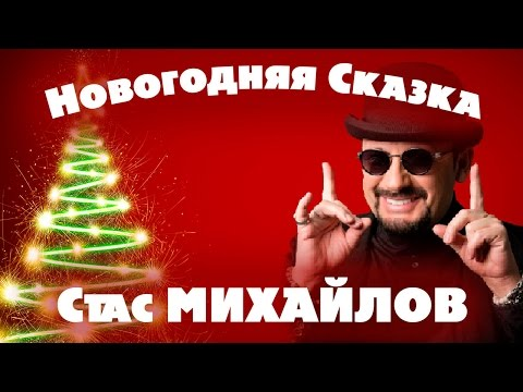 Стас Михайлов - Новогодняя сказка