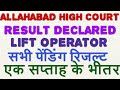 Allahabad High Court Result Declared Lift Operator, All Result Coming Soon thumbnail
