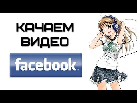 Как скачать видео с Фейсбука без программ? | Complandia