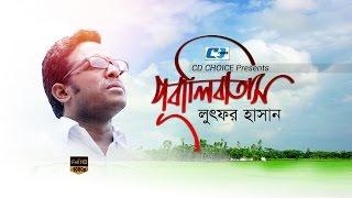 Pubali Batash | Lutfor Hasan | Lutfor Hasan  Supar Hit Song| Full HD