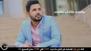 Download أسعد فرح - تاتو 2016 Asaad Farah - Tatto 3Gp Mp4