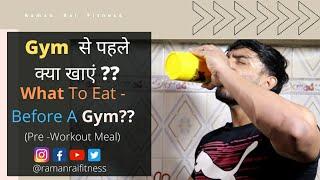 Pre-Workout MEAL | What To Eat Before A Gym Workout | वर्कआउट से पहले क्या खाएं | Info. by Raman Rai