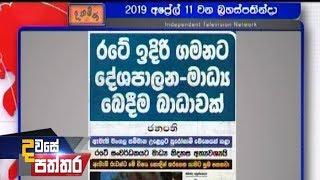 Dawase Paththara - (2019-04-11)
