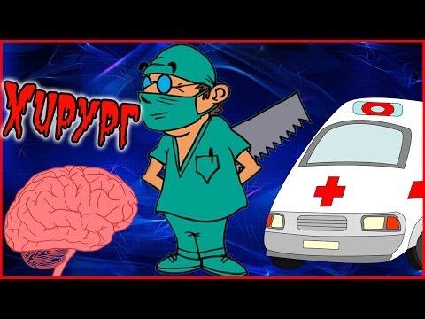 Мозги на Вынос! Авто! (Симулятор Хирурга) №3