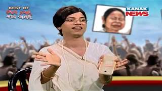 Best of Loka Nakali Katha Asali: Mamata Didi Vs Shah