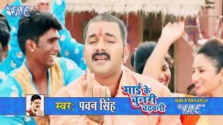 Mai Ke Darshan Ke Jiye Dj Dk Raja Pawan Singh Songs
