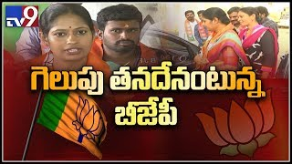 BJP leader Keerthi Reddy on Mahakutami || Warangal