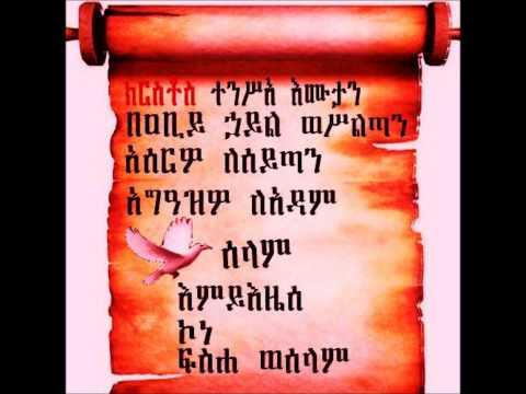 Ethiopian Orthodox Mezmur : 2015 [ New] Zemari Muluken- Kidane Mihret