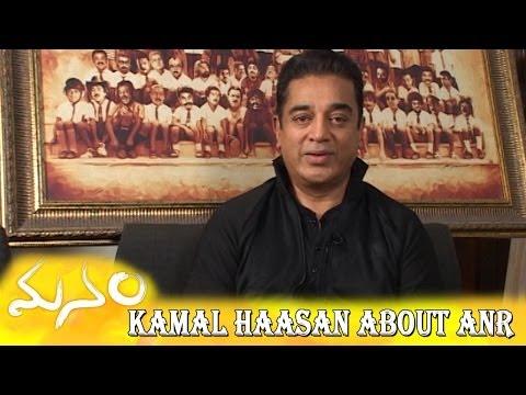 Kamal Haasan About ANR    Manam Movie    ANR, Nagarjuna & Naga Chaitanya