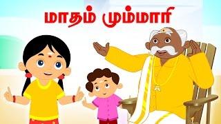 Matham Mumari (Prayer Song For Rain) - Vilayattu Paadalgal - Tamil Kids Song - Rhymes For Children