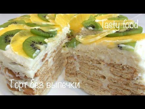 Торт Без Выпечки за 10 минут Простой и Вкусный Рецепт!