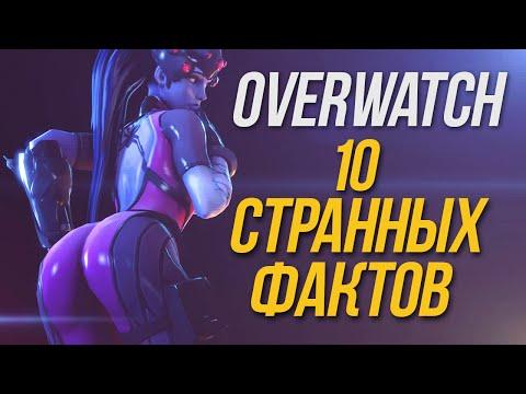 Overwatch - 10 странных фактов
