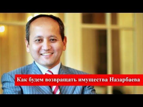 Мухтар Аблязов: как будем возвращать имущества Назарбаева