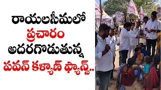 రాయలసీమలో ప్రచారం అదరగొడుతున్న పవన్ కళ్యాణ్ ఫ్యాన్స్ | Janasena Party Latest Updates | TTM