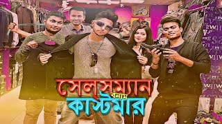 Salesman vs Customer (সেলসম্যান VS  কাস্টমার ) | TAWHID AFRIDI | BANGLA FUNNY VIDEO 2017