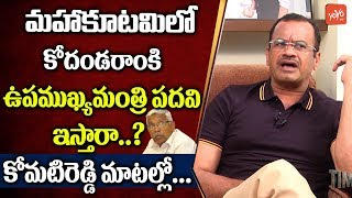 Komatireddy Venkat Reddy Shocking Comments on Kodandaram over Tenganana Mahakutami
