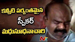 కన్నీళ్లు పెట్టుకున్న స్పీకర్ మధుసూధనా చారి | Madhusudhana Chary Gets Emotional | NTV