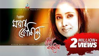 Morar Kokile - Baby Naznin Music Video - Megher Kajol