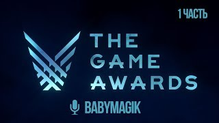 The Game Awards 2018 Официальная трансляция с babymagik 1 часть