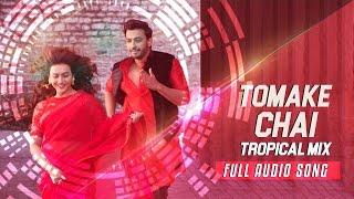 Tomake Chai Tropical Mix | Bonny | Koushani | Arijit Singh | Indraadip Dasgupta | SVF Music