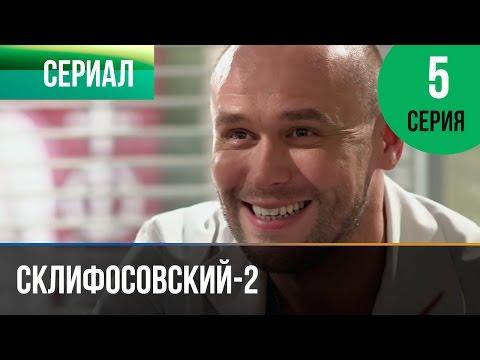 Склифосовский 2 сезон 5 серия - Склиф 2 - Мелодрама | Фильмы и сериалы - Русские мелодрамы