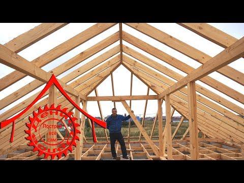 Четырехскатная крыша своими руками ютуб