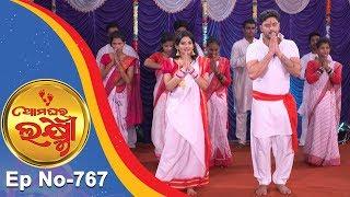 Ama Ghara Laxmi | Full Ep 767 | 20th Oct 2018 | Odia Serial – TarangTV