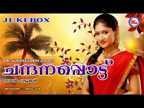 ചന്ദനപ്പൊട്ട് | Top Collection Malayalam FolkSongs | Pranavam Sasi |  Chandhanapottu Nadanpattukal MP3