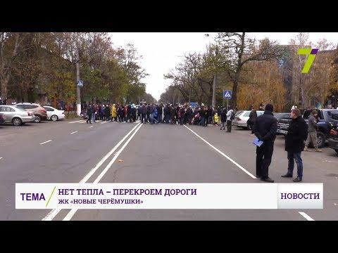 Вова из Одессы - Дайте дорогу
