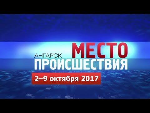«Место происшествия – Ангарск» за 2–9 октября 2017